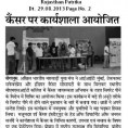 Rajasthan Patrika Coverage – 1